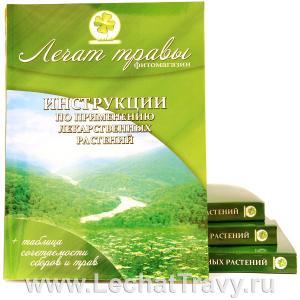 Инструкции по применению лекарственных растений книга
