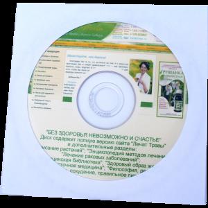 Без здоровья невозможно и счастье компьютерный DVD-диск