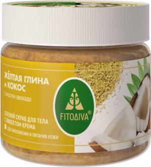 ЖЁЛТАЯ ГЛИНА И КОКОС с маслом авокадо солевой скраб 400 г