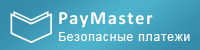 Оплата всеми способами обеспечивается PayMaster