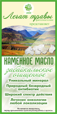 Каменное масло