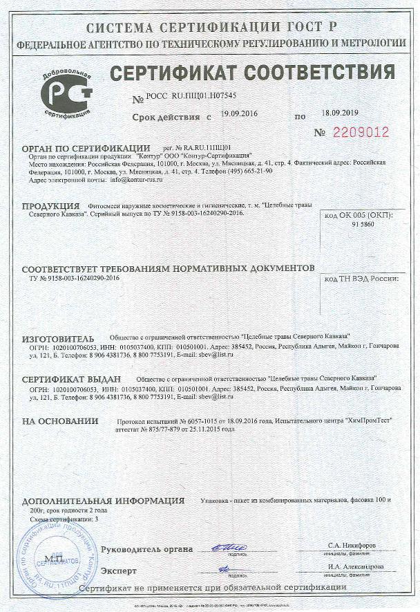 Сбор трав Туберкулез сертификат соответствия